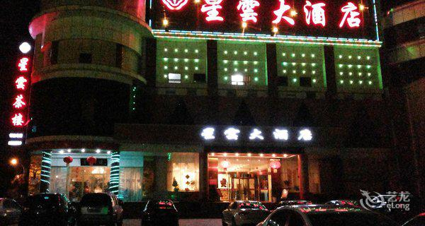 仙桃星云大酒店-钟点房图片