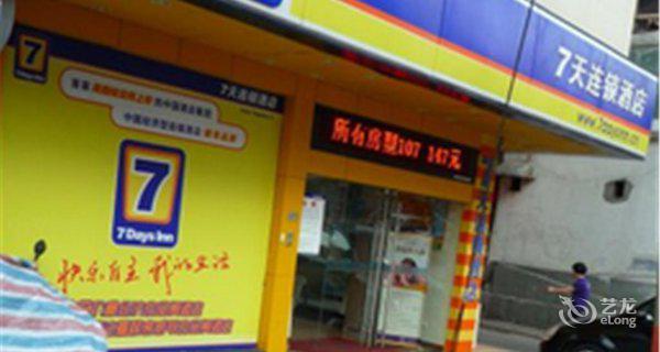 7天(长沙湘雅路店)-钟点房图片