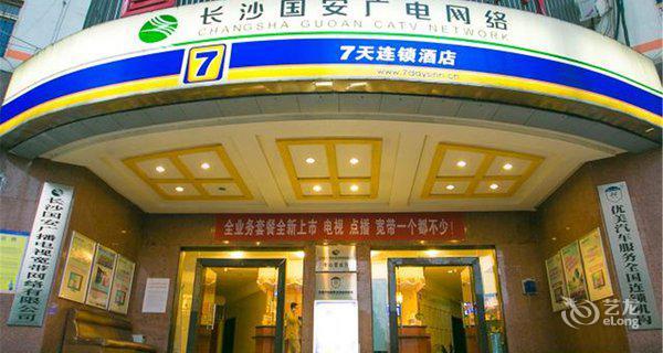 7天(长沙贺龙体育馆店)-钟点房图片