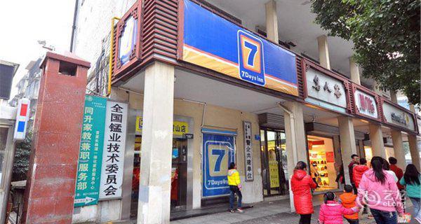7天(长沙岳麓山地铁站店)-钟点房图片
