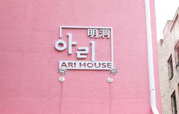 首尔民宿图片_17