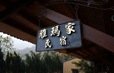 阿里山民宿图片_13