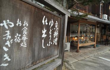 京都民宿图片_2