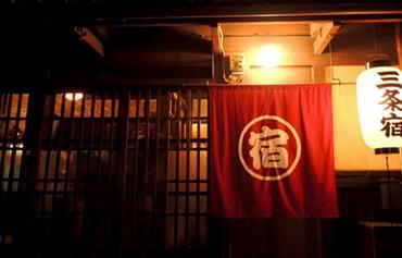 京都民宿图片_16