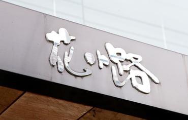奈良民宿图片_16