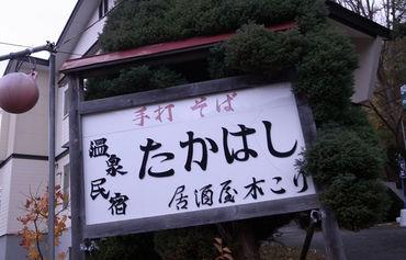 北海道民宿图片_16