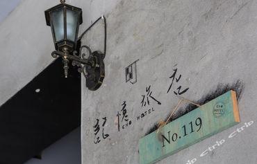 台北民宿图片_4