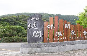 新北民宿图片_14