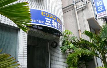 九州地区民宿图片_2