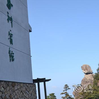 三清山女神宾馆图片