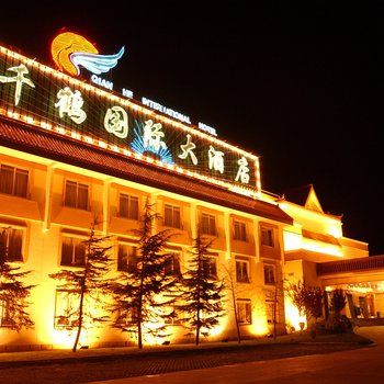 九寨沟千鹤国际大酒店图片