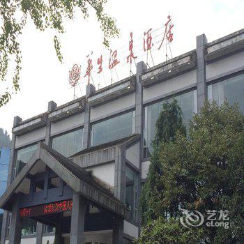 七里坪华生温泉酒店图片