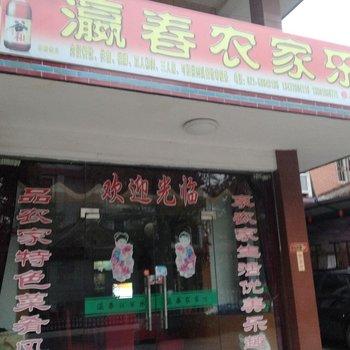 上海瀛春农家乐图片