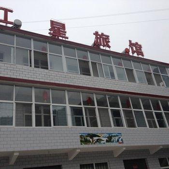 太行山农家乐红星旅馆图片