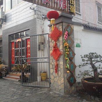南京汤山古枫庭农家乐图片