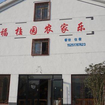 南京高淳区福桂园农家乐图片