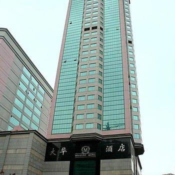 广州大华酒店图片