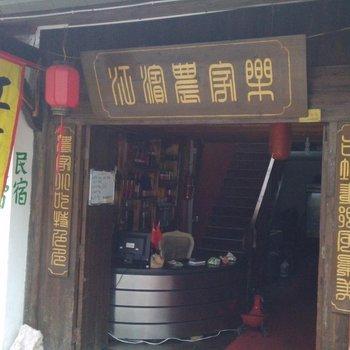 丽水古堰画乡江滨农家乐图片