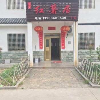 仙居县淡竹乡红薯居农家乐图片