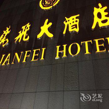 太原家庭旅馆图片_9