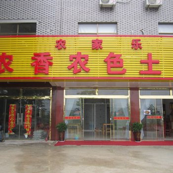 九华山农香农舍农家乐图片