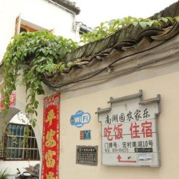 宏村南湖园农家乐图片