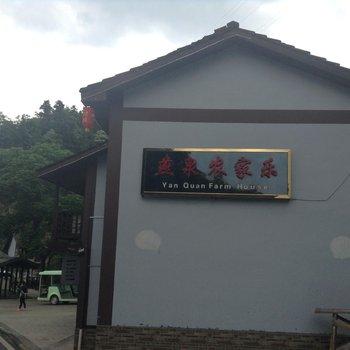 东江湖燕泉农家乐图片