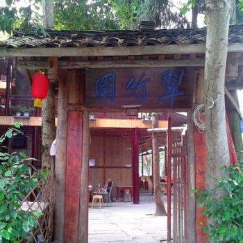 上里古镇翠竹园农家乐图片