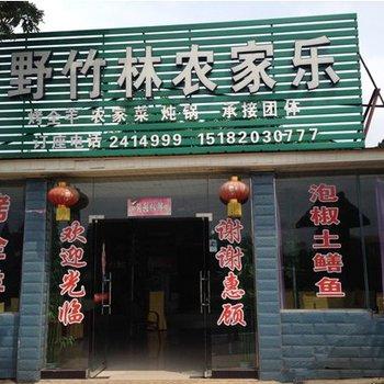 广安野竹林农家乐图片