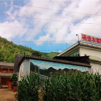 宾川杨逵农家院(鸡足佛山农家乐)图片