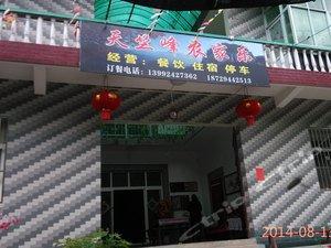 商洛山阳天竺驿站农家乐图片