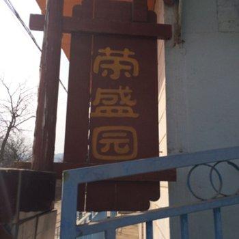 刘家峡荣盛农家乐(临夏)图片