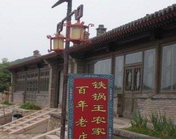 北京八达岭铁锅王客栈图片