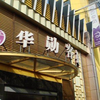 上海华勋客栈(环城店)图片