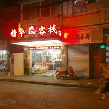 上海精华客栈图片