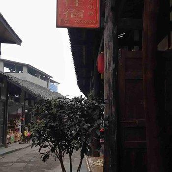 合川涞滩魏家客栈图片