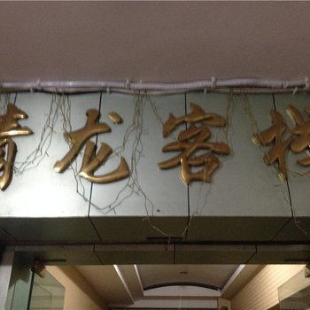云阳青龙客栈图片