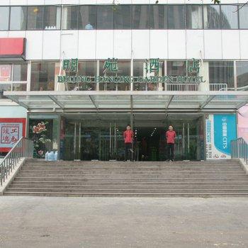 北京明苑酒店图片
