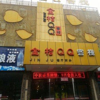 太原金桔QQ客栈(长风店)图片
