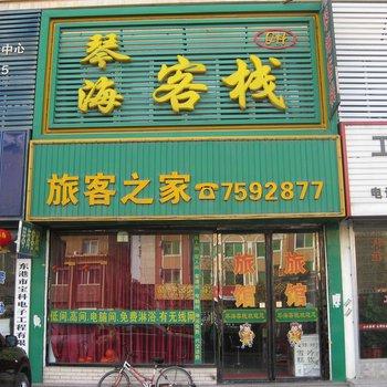 丹东东港市琴海客栈图片