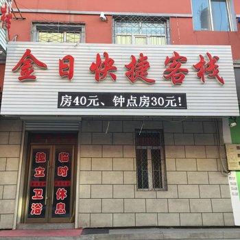 公主岭金日快捷客栈(四平)图片