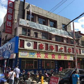 密山市鑫海客栈图片