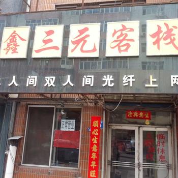 七台河鑫三元客栈图片