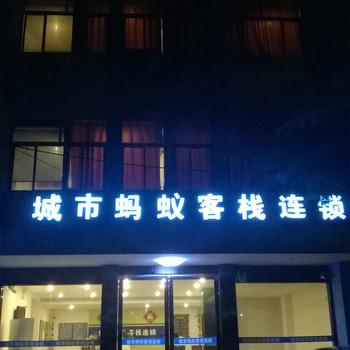 南京城市蚂蚁客栈连锁(中央北路店)图片