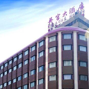 上海吴宫大酒店图片