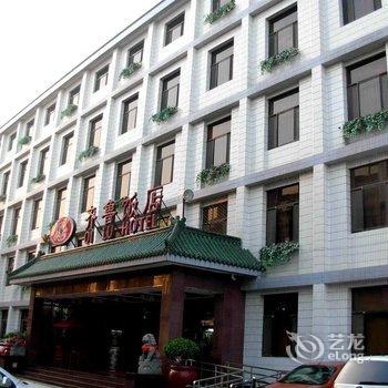 北京齐鲁饭店图片