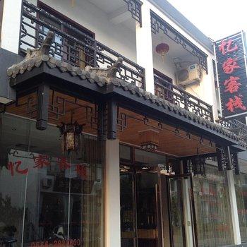 九华山忆家客栈(池州)图片