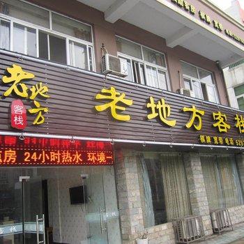 宁国老地方客栈(宣城)图片