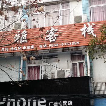 广德舒雅客栈(宣城)图片