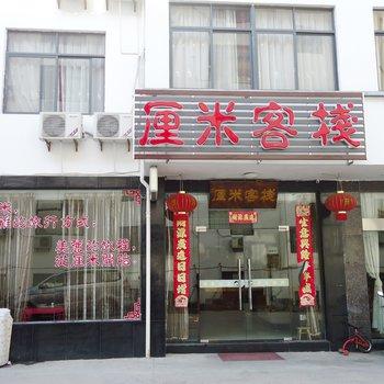 沧州家庭旅馆图片_13